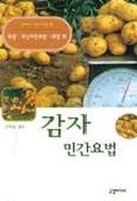 감자 민간요법