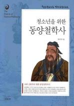 동양철학사