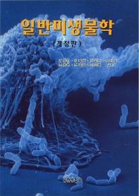 일반미생물학(개정판)