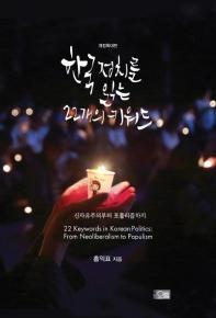 한국 정치를 읽는 22개의 키워드