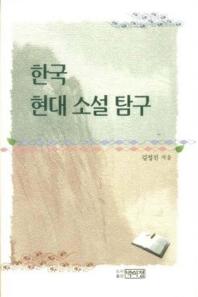한국 현대 소설 탐구