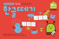 1일 1장 한글떼기 10과정 입학 준비 단계