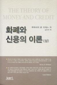 화폐와 신용의 이론(상)