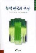 녹색 한국의 구상