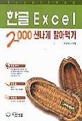 한글 EXCEL 2000 신나게 말아먹기(S/W포함)