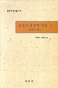 교육의 동양적 전통 1