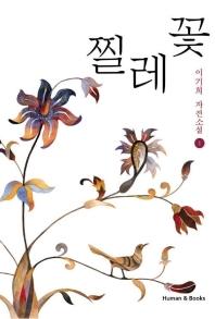 찔레꽃 1