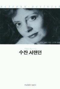 수잔 서랜던(여배우 혹은 투사)