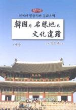 한국의 명승지와 문화유적 12