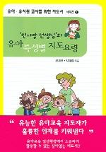 인기짱 선생님의 유아 특성별 지도요령