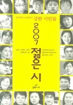 2007 젊은 시