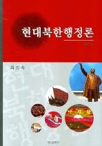 현대북한행정론(제2판)