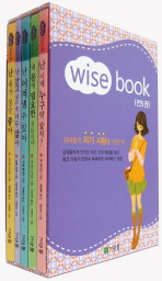 WISE BOOK 세트