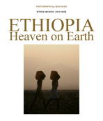 천국의 땅 에티오피아 (ETHIOPIA - HEAVEN ON EARTH)