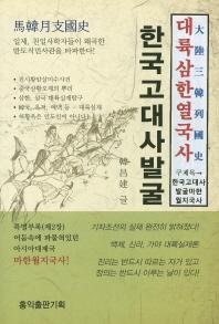 한국고대사발굴(대륙삼한열국사)