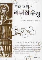 초대교회의 리더십 유형
