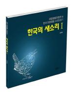 한국의 새소리. 1
