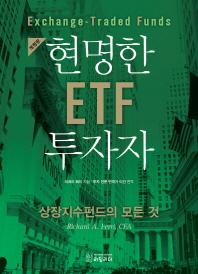 현명한 ETF 투자자