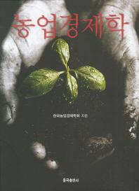 농업경제학