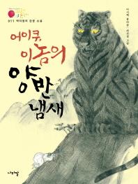 박지원의 한문소설: 어이쿠, 이놈의 양반 냄새