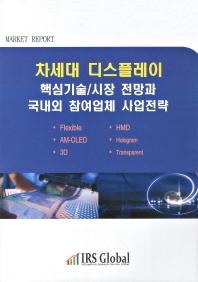 차세대 디스플레이 핵심기술 시장 전망과 국내외 참여업체 사업전략
