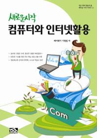 새로운 시작 컴퓨터와 인터넷활용