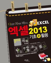 다양한 예제로 배우는 엑셀 2013 기초 활용