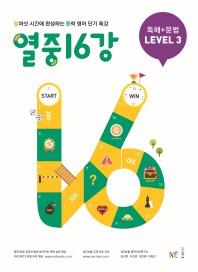 열중 16강 독해+문법 Level. 3