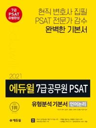 에듀윌 7급 공무원 PSAT 유형분석 기본서 언어논리(2021)