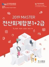 Master 전산회계 합본 1급 2급(2019)