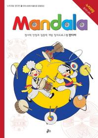 만다라(Mandala). 13: 우리나라의 아름다운 문화유산