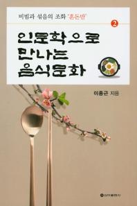 인문학으로 만나는 음식문화. 2
