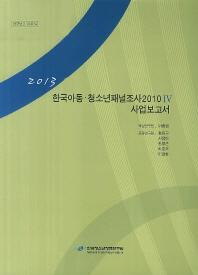 한국아동 청소년패널조사 2010. 4: 사업보고서(2013)