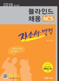 NCS 블라인드 채용 자소서 면접(2018)