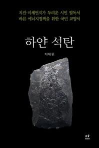 하얀 석탄