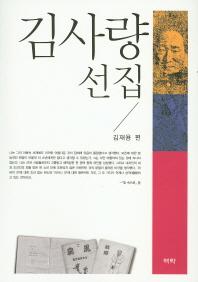 김사량 선집