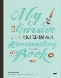 나만의 영어 필기체 쓰기(My Cursive Handwriting Book)