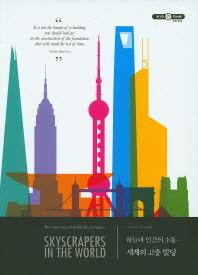 세계의 고층빌딩