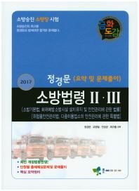금화도감 정경문 소방법령(2 3) 요약 및 문제풀이(2017)