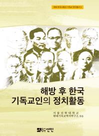 해방 후 한국 기독교인의 정치활동