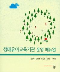 생태유아교육기관 운영 매뉴얼
