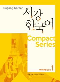 서강한국어 Workbook. 1