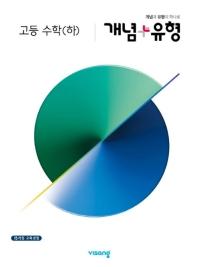 개념+유형 고등 수학(하)(2021)
