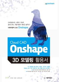 Cloud CAD Onshape 3D 모델링 활용서