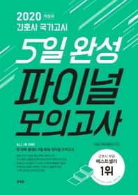 간호사 국가고시 5일 완성 파이널 모의고사(2020)