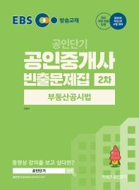 부동산공시법 빈출문제집(공인중개사 2차)(2020)