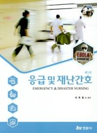 응급 및 재난간호