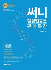 써니 행정법총론 판례특강(2020)
