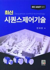 최신 시퀀스제어기술(IEC 60617활용)