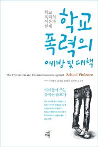 학교폭력의 예방 및 대책
